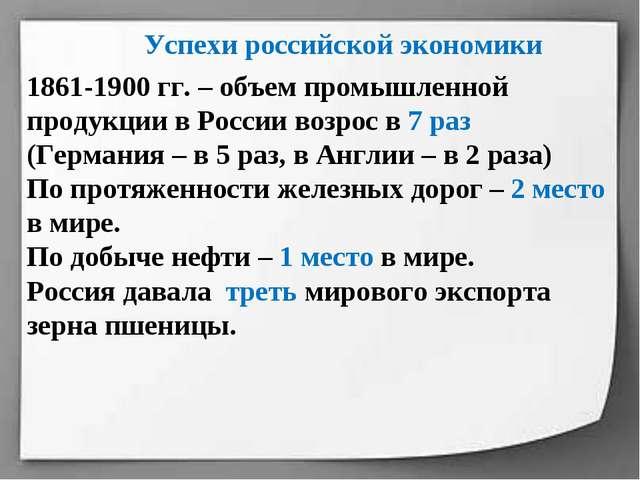 1861-1900 гг. – объем промышленной продукции в России возрос в 7 раз (Германи...