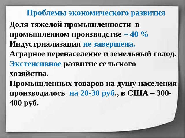 Доля тяжелой промышленности в промышленном производстве – 40 % Индустриализац...
