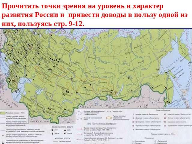 Прочитать точки зрения на уровень и характер развития России и привести довод...