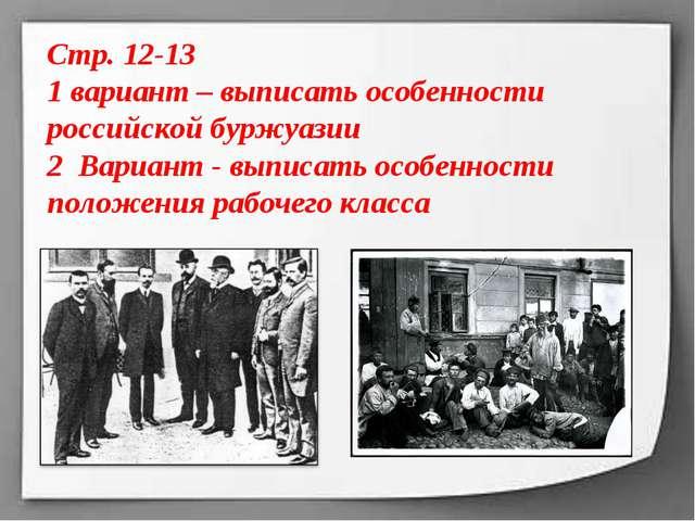 Стр. 12-13 1 вариант – выписать особенности российской буржуазии 2 Вариант -...