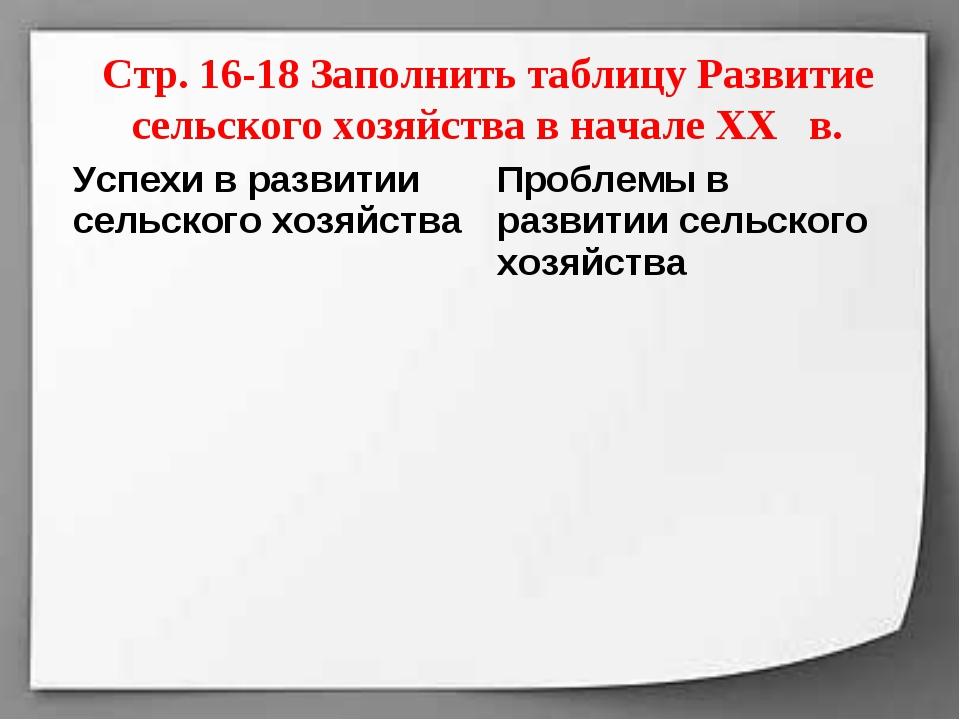 Стр. 16-18 Заполнить таблицу Развитие сельского хозяйства в начале XX в. Успе...