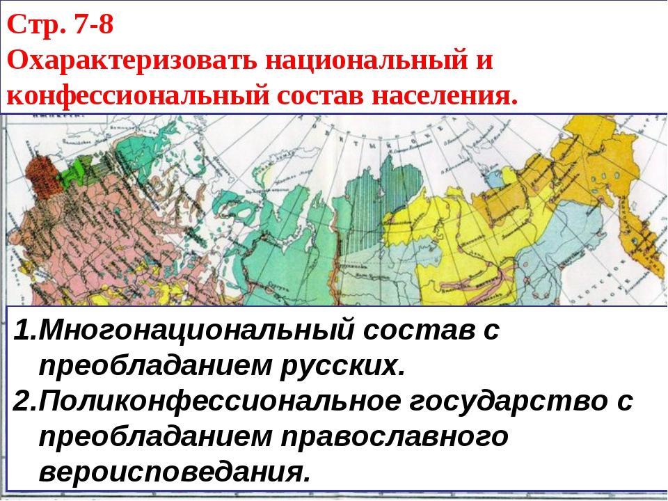 Стр. 7-8 Охарактеризовать национальный и конфессиональный состав населения. М...