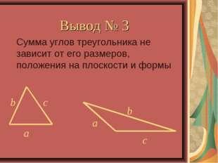 Вывод № 3 Сумма углов треугольника не зависит от его размеров, положения на