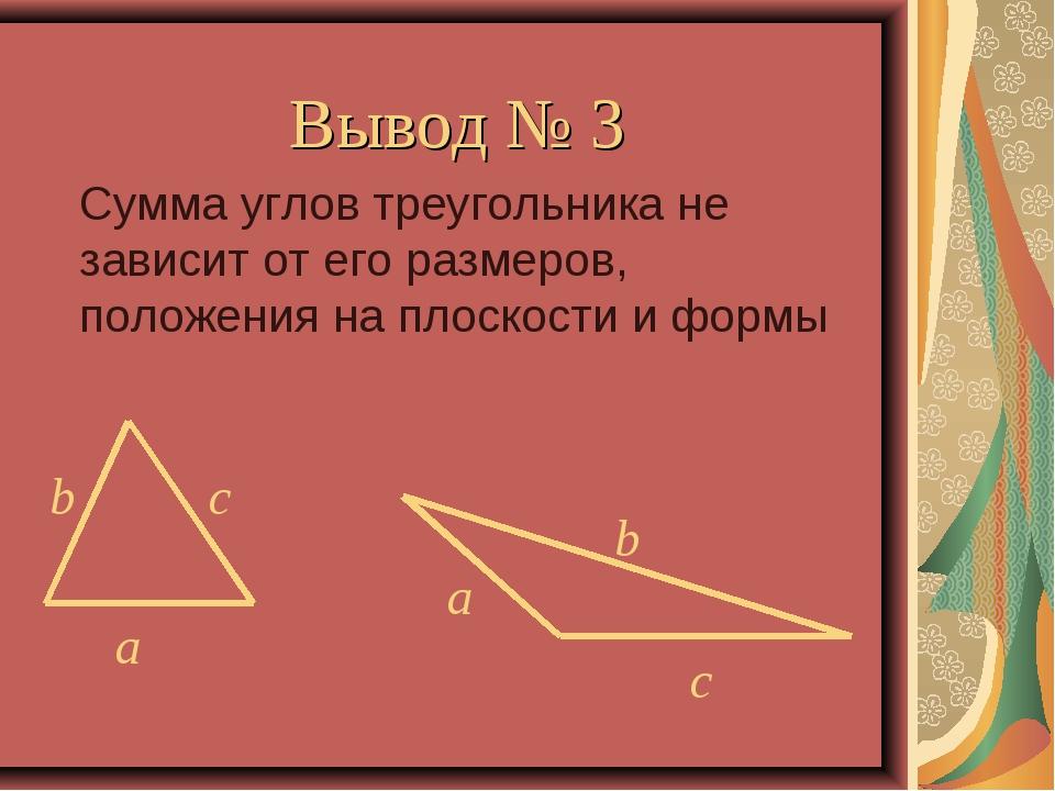 Вывод № 3 Сумма углов треугольника не зависит от его размеров, положения на...