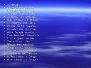 «САНАМАҚ» Мынауда бір санамақ, Өздерің көр саралап. Төбеден төрт бөктері. Аңд