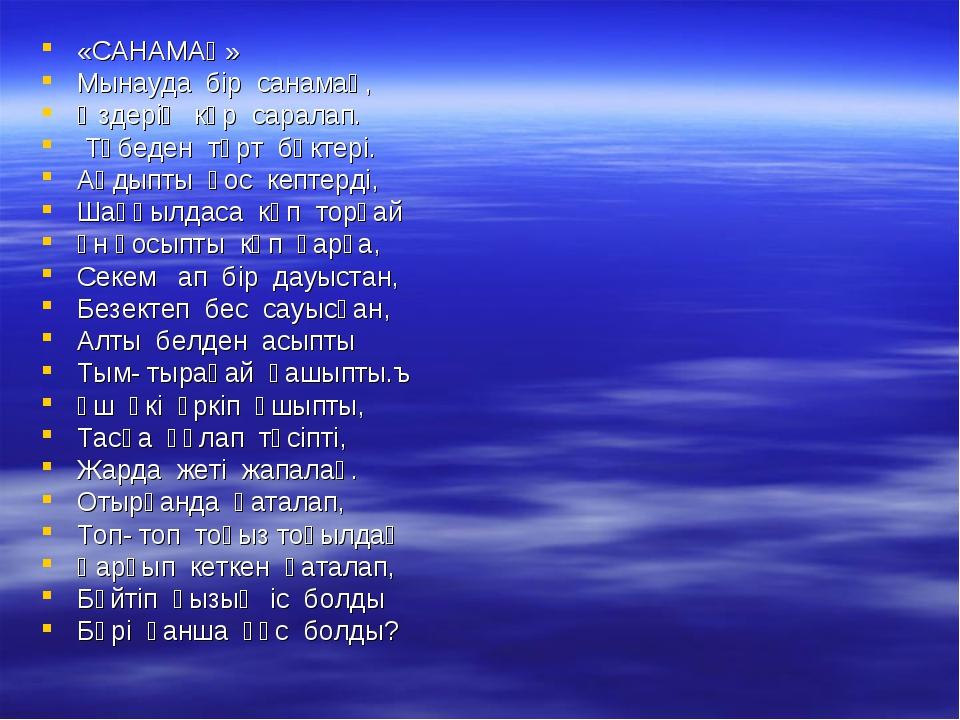 «САНАМАҚ» Мынауда бір санамақ, Өздерің көр саралап. Төбеден төрт бөктері. Аңд...