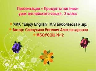 """Презентация « Продукты питания» урок английского языка , 3 класс УМК """"Enjoy E"""