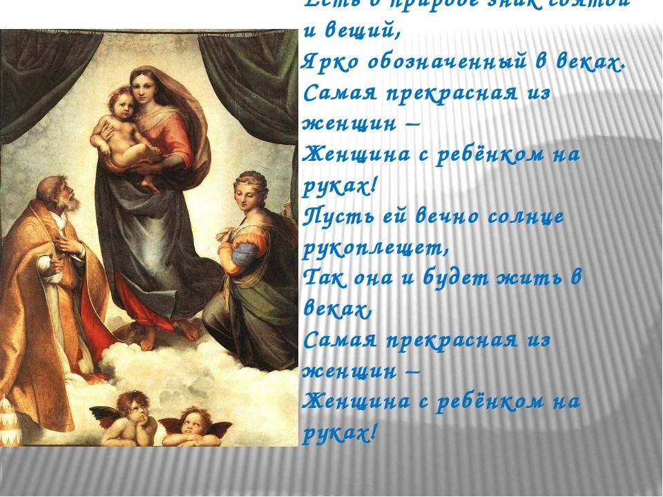 Есть в природе знак святой и вещий, Ярко обозначенный в веках. Самая прекрас...