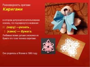 Разновидность оригами Киригами в котором допускается использование ножниц, чт