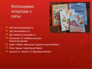 Используемая литература и сайты: http://www.planetaorigami.ru/ http://stranam