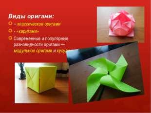Виды оригами: – классическое оригами - «киригами» Современные и популярные ра