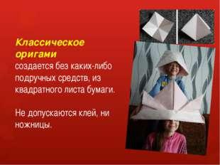 Классическое оригами создается без каких-либо подручных средств, из квадратно