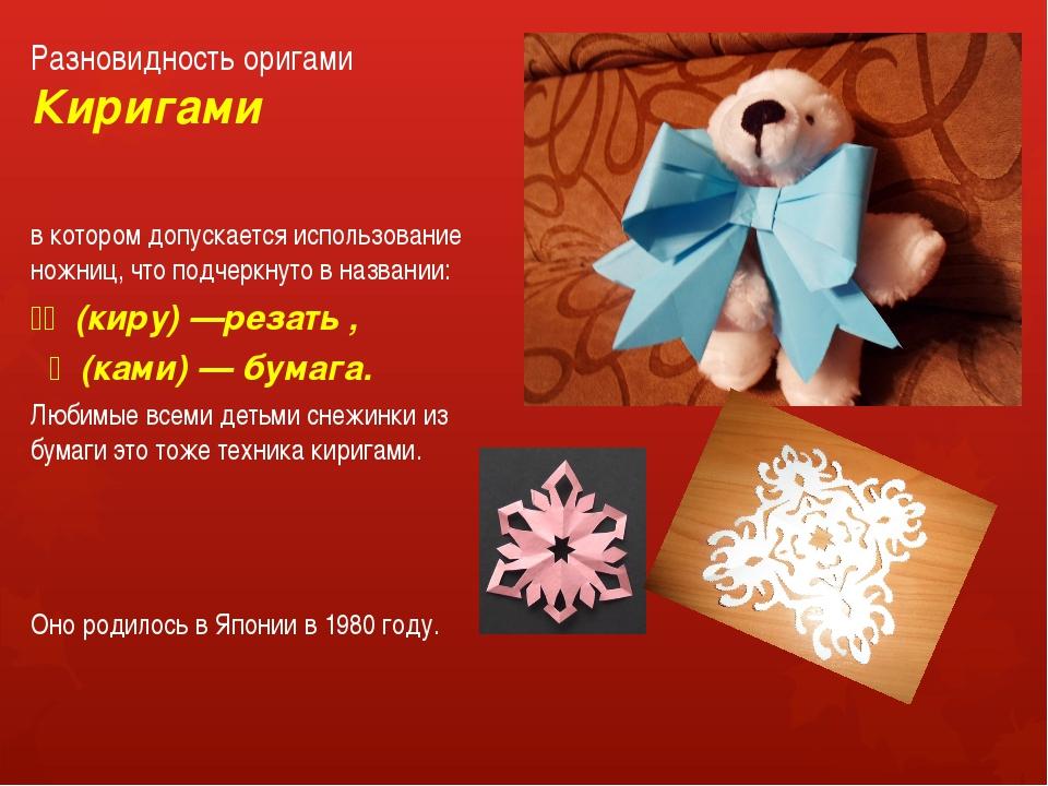 Разновидность оригами Киригами в котором допускается использование ножниц, чт...