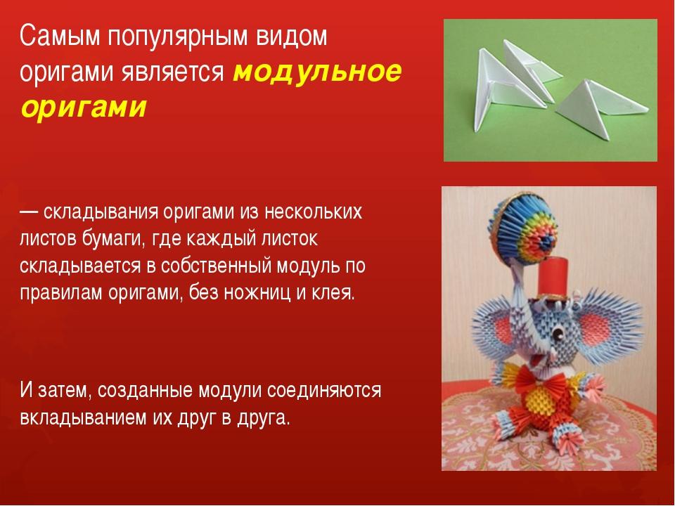 Самым популярным видом оригами является модульное оригами — складывания орига...