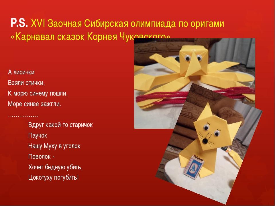 P.S. XVI Заочная Сибирская олимпиада по оригами «Карнавал сказок Корнея Чуков...
