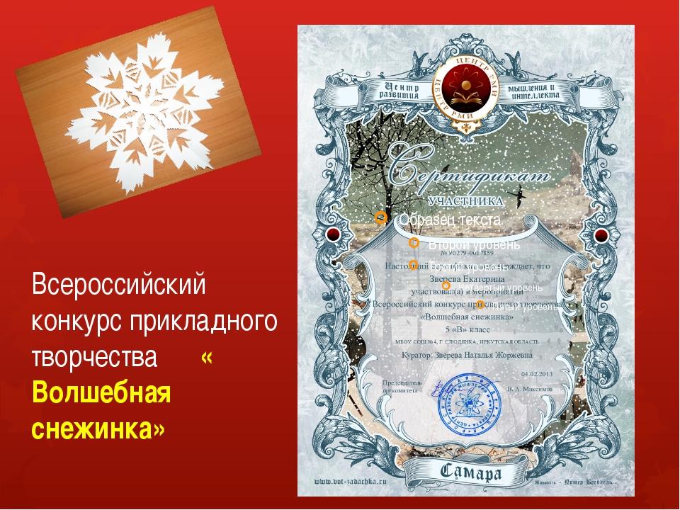 Всероссийский конкурс прикладного творчества « Волшебная снежинка»