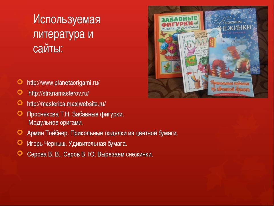 Используемая литература и сайты: http://www.planetaorigami.ru/ http://stranam...