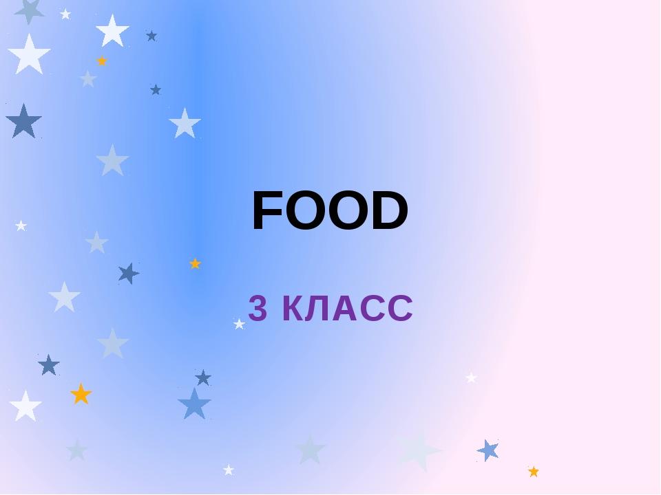 FOOD 3 КЛАСС