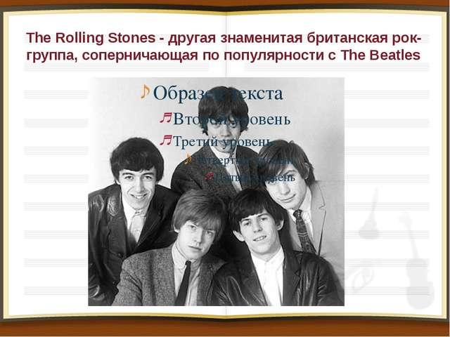 The Rolling Stones - другая знаменитая британская рок-группа, соперничающая п...