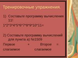 Тренировочные упражнения. Составьте программу вычисления 11! 1*2*3*4*5*6*7*8*