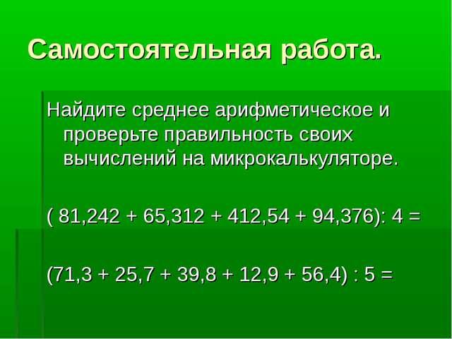 Самостоятельная работа. Найдите среднее арифметическое и проверьте правильнос...