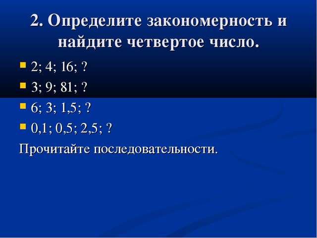 2. Определите закономерность и найдите четвертое число. 2; 4; 16; ? 3; 9; 81;...