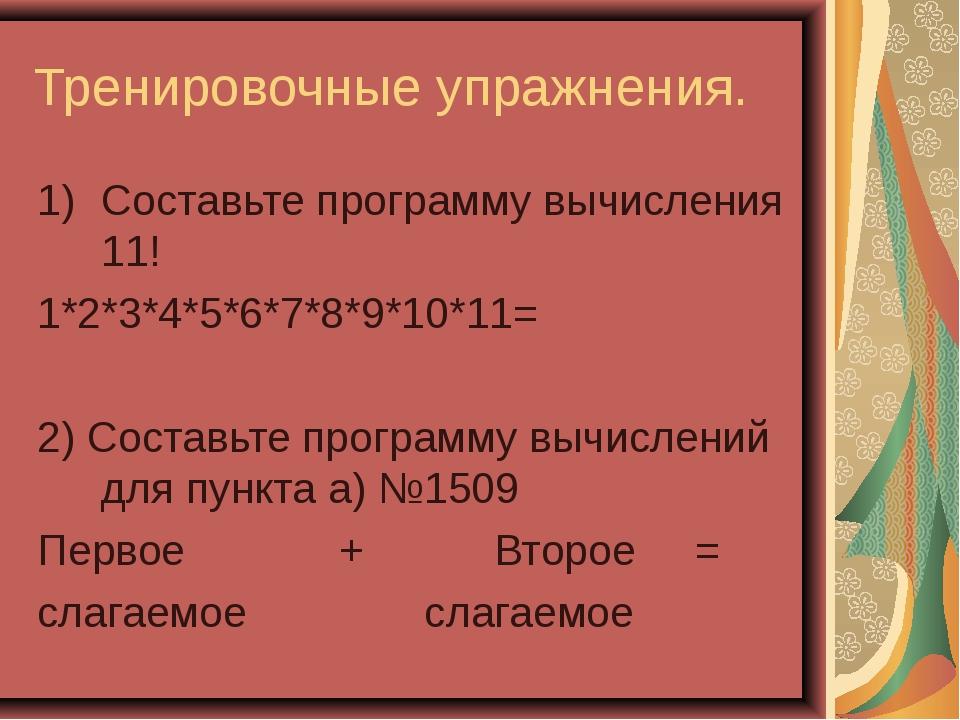 Тренировочные упражнения. Составьте программу вычисления 11! 1*2*3*4*5*6*7*8*...