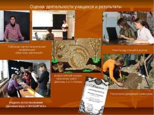 Оценка деятельности учащихся и результаты Районная научно-практическая конфер