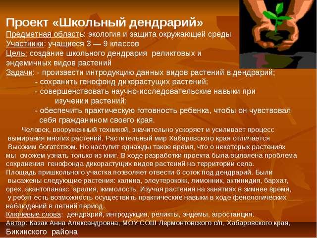 Проект «Школьный дендрарий» Предметная область: экология и защита окружающей...