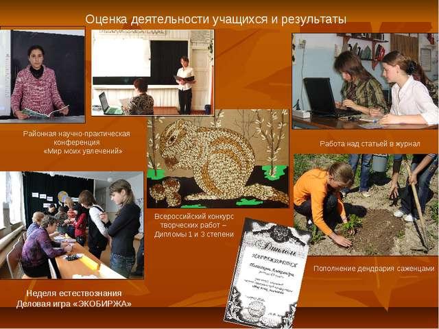 Оценка деятельности учащихся и результаты Районная научно-практическая конфер...