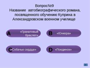 Вопрос№9 Название автобиографического романа, посвященного обучению Куприна в
