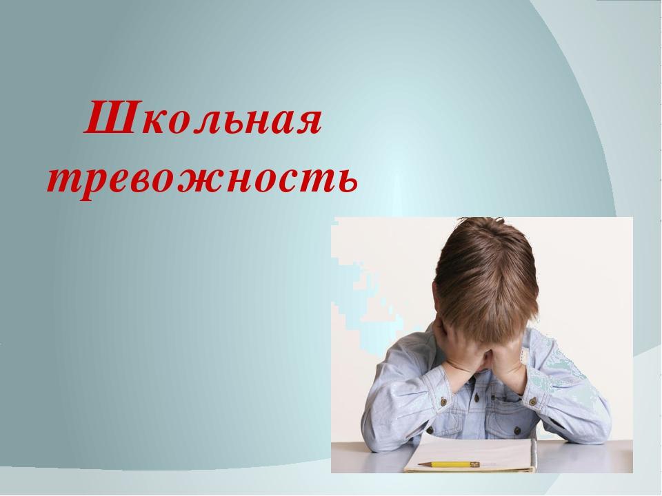 Школьная тревожность