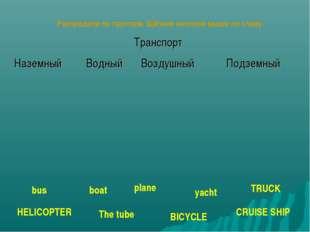 Распредели по группам. Щёлкни кнопкой мыши по слову. boat plane bus TRUCK BIC