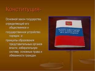 Конституция- Основной закон государства, определяющий его общественное и госу