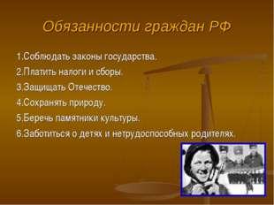 Обязанности граждан РФ 1.Соблюдать законы государства. 2.Платить налоги и сбо