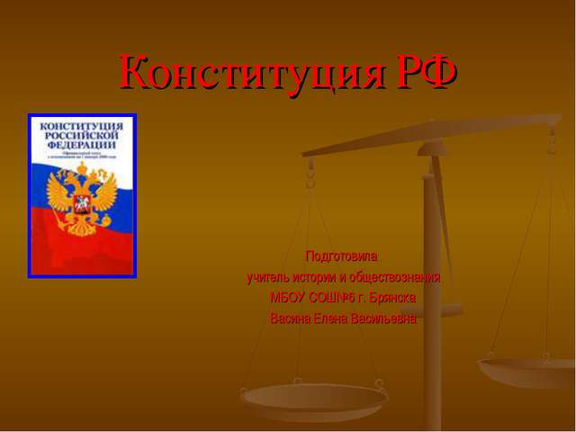Подготовила учитель истории и обществознания МБОУ СОШ№6 г. Брянска Васина Еле...