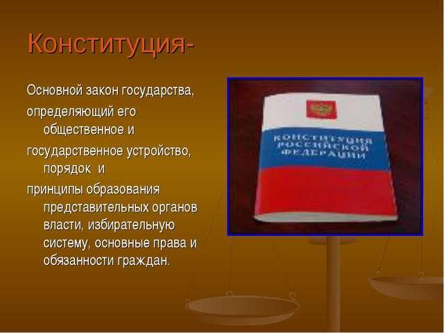 Конституция- Основной закон государства, определяющий его общественное и госу...