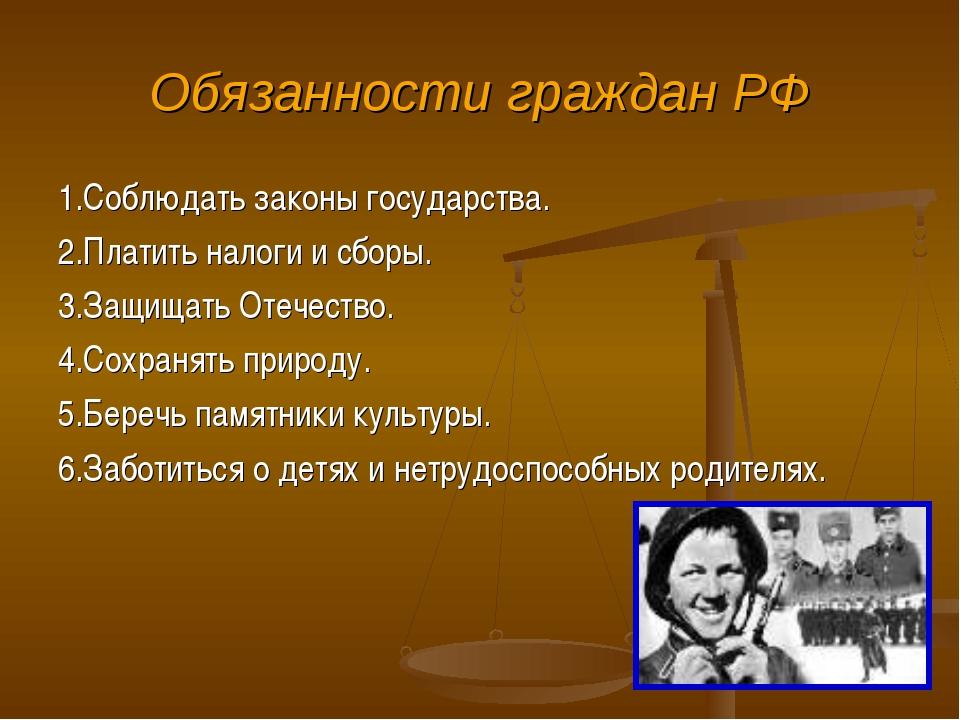 Обязанности граждан РФ 1.Соблюдать законы государства. 2.Платить налоги и сбо...