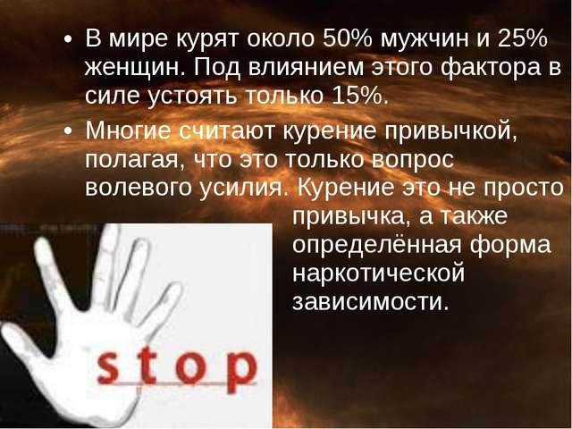 В мире курят около 50% мужчин и 25% женщин. Под влиянием этого фактора в силе...