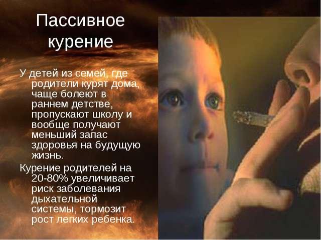 Пассивное курение У детей из семей, где родители курят дома, чаще болеют в ра...