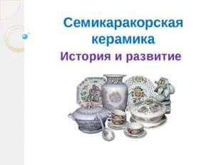Семикаракорская керамика История и развитие Семикаракорская керамика – это яр