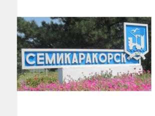Первое упоминание о станице Семикаракорской относится к 1594 году. Это одно