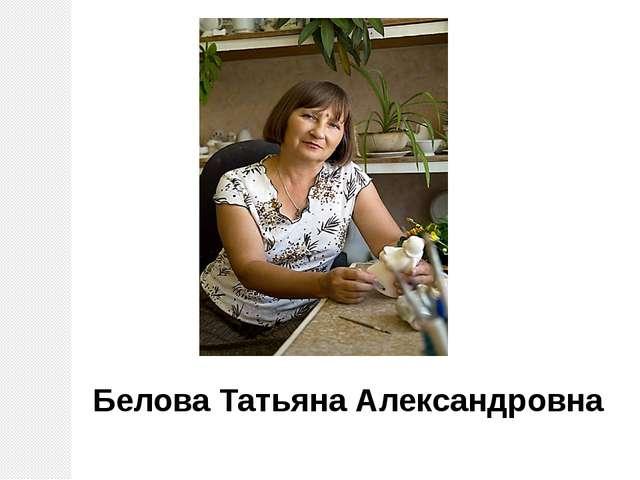 Белова Татьяна Александровна