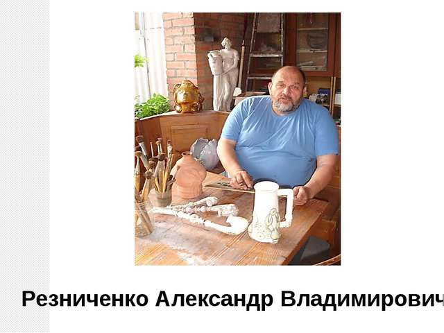 Резниченко Александр Владимирович