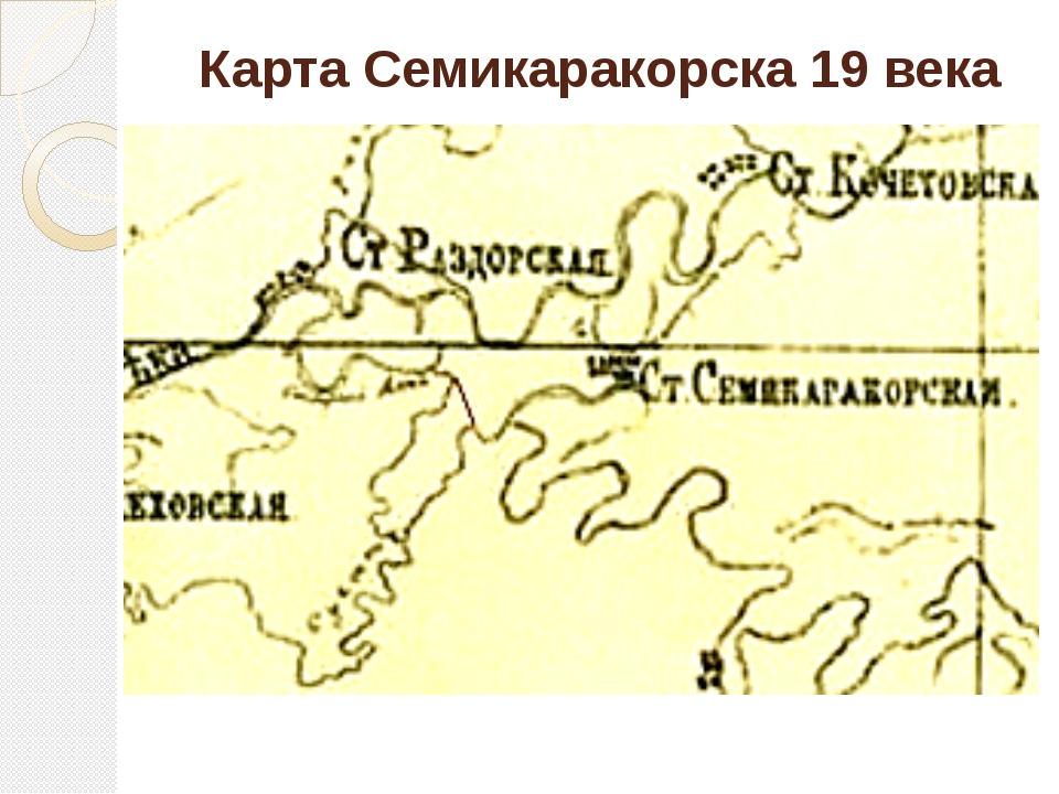Карта Семикаракорска 19 века Редкий из коренных казаков брался за какое-либо...