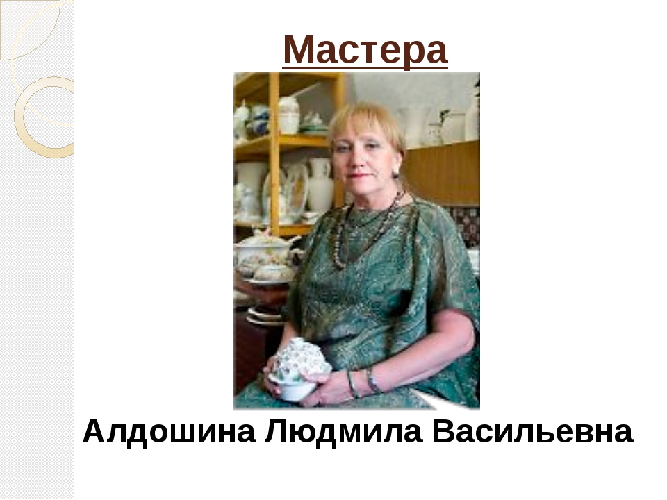 Мастера Алдошина Людмила Васильевна