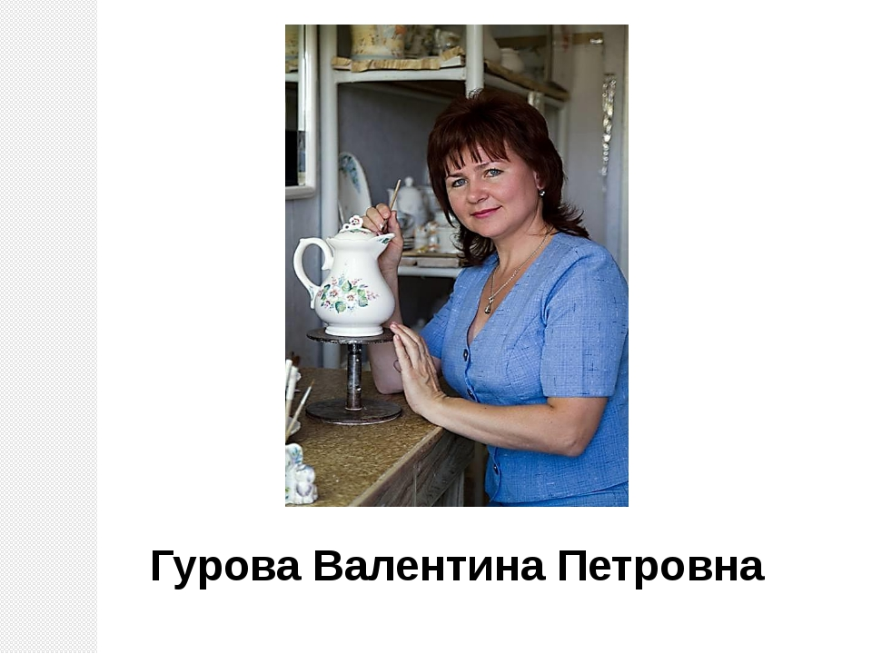 Гурова Валентина Петровна