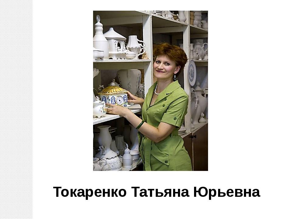 Токаренко Татьяна Юрьевна