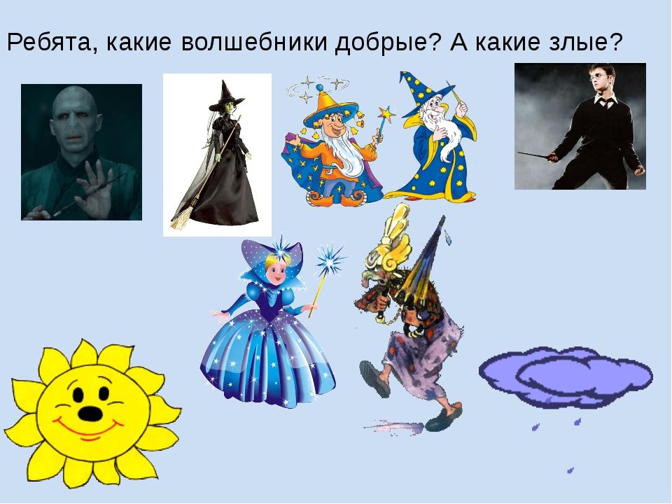 Ребята, какие волшебники добрые? А какие злые?