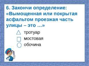 6. Закончи определение: «Вымощенная или покрытая асфальтом проезжая часть ули